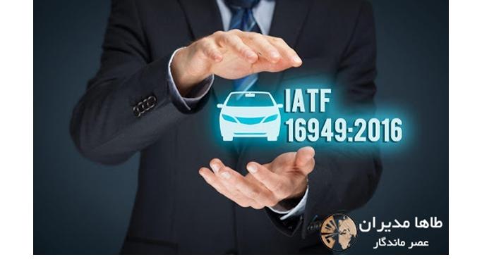 استاندارد بین المللی سیستم مدیریت کیفیت در صنایع خودرو