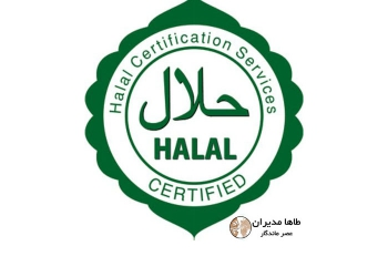 نشان حلال
