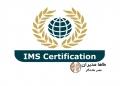 استاندارد بین المللی مدیریت یکپارچگی