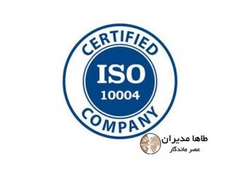 استاندارد بین المللی سیستم مدیریت رضایت مندی مشتریان