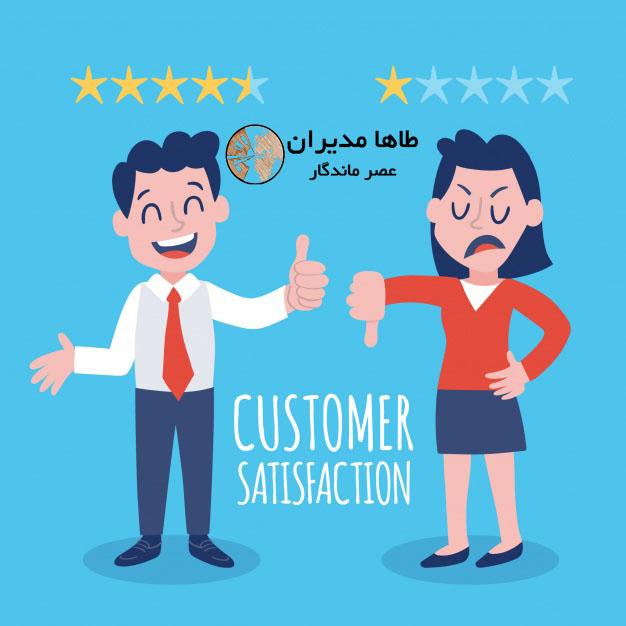 رضایت مندی مشتری همراه با استاندارد ها