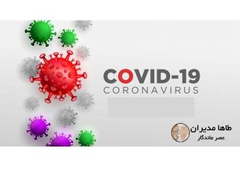 هر آنچه باید از ویروس کرونا بدانیم