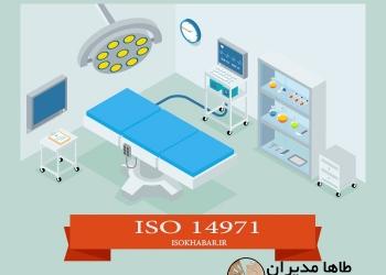 مشاوره و پیاده سازی ایزو 14971