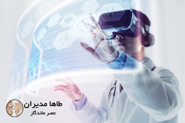 تاثیرات واقعیت مجازی در پزشکی