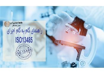 مشاوره، پیاده سازی و صدور گواهی iso 13485