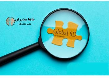 روش مقابله با مشکلات 8d global