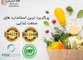 مشاوره، پیاده سازی و اخذ گواهی نامه ایزوهای صنعت غذایی