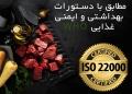 مشاوره، پیاده سازی و صدور گواهینامه ISO 22000